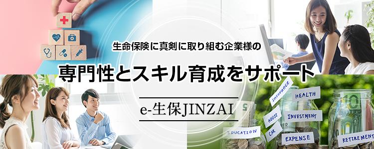 大手向けe-生保JINZAI